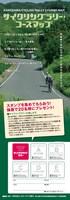 サイクリングラリーMAP表紙.jpg